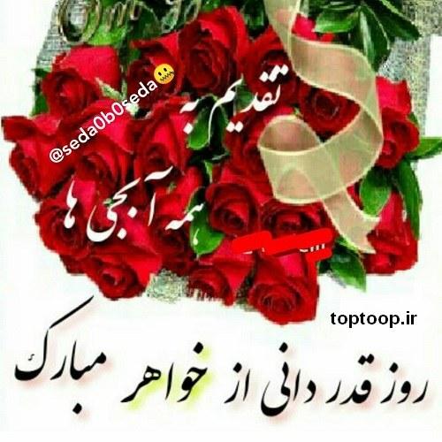 عکس نوشته روز قدردانی از خواهر مبارک