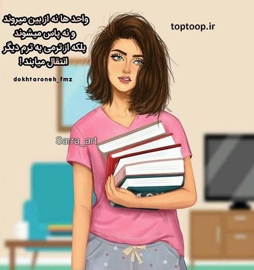 عکس نوشته کارتونی درباره واحد ها و ترم های دانشگاهی