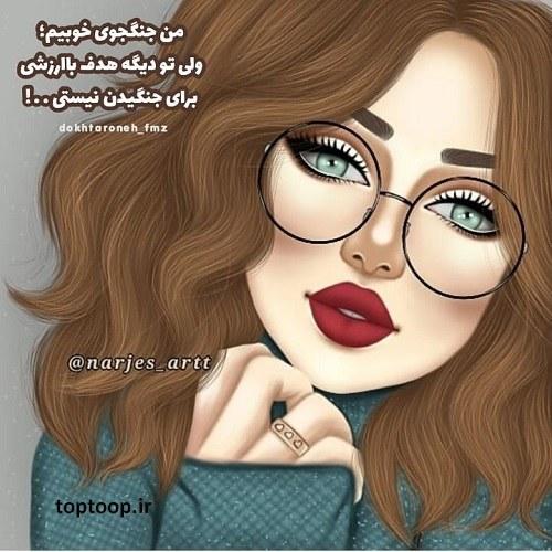 عکس نوشته دخترانه دختر عینکی