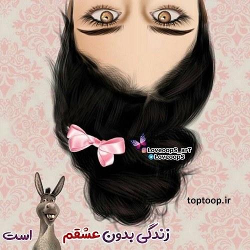 عکس پروفایل کارتونی زندگی بدون عشقم خر است