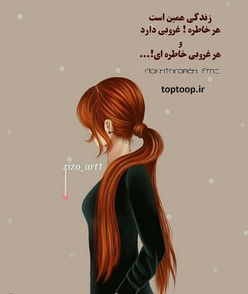 عکس نوشته خاطرات + تصویر کارتونی
