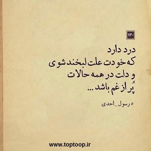 عکس نوشته از لبخند تلخ