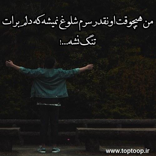 عکس نوشته دلم واسه عشقم تنگ شده
