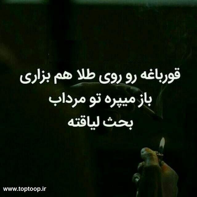 عکس نوشته عشق لیاقت میخواد