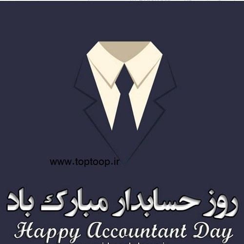 مطلب درباره حسابدار و تبریک روز حسابداری