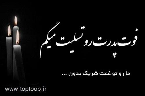 جملات رسمی و ادبی برای تسلیت فوت پدر همکار خانم +عکس نوشته