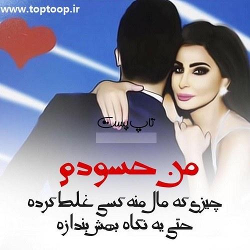 عکس نوشته اره من حسودم