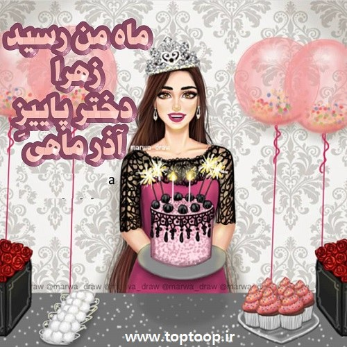 عکس نوشته تولد به اسم زهرا