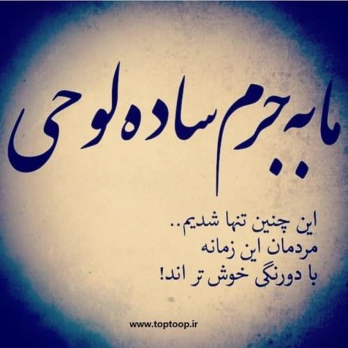عکس نوشته دورویی دوست