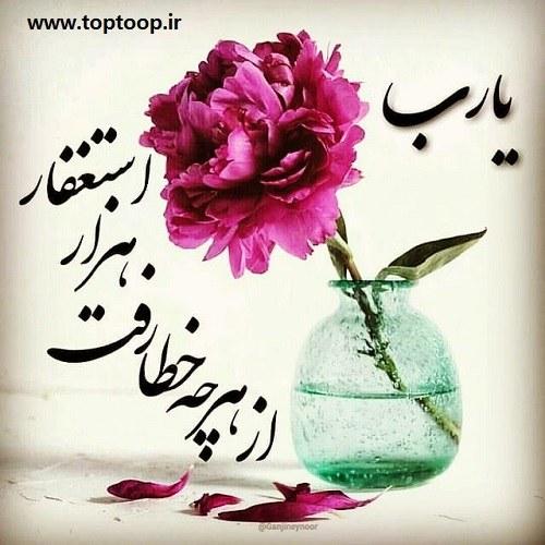 عکس نوشته یارب
