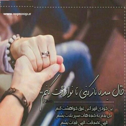 عکس نوشته تصدقت شم الهی