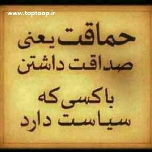 عکس نوشته در این شهر بی صداقت رفاقت بی رفاقت