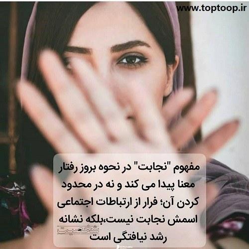 عکس نوشته نجابت و پاکی