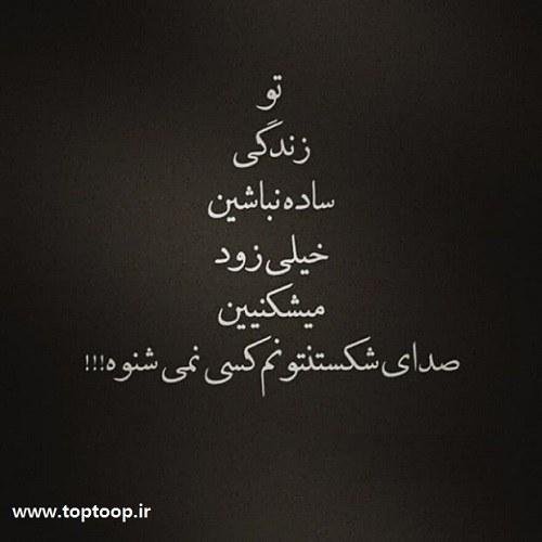 عکس نوشته عمیق فکر کن ساده باش