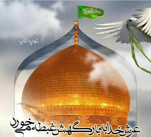 مطلب و تصاویر زیبا در مورد درگذشت حضرت معصومه و تسلیت+عکس پروفایل