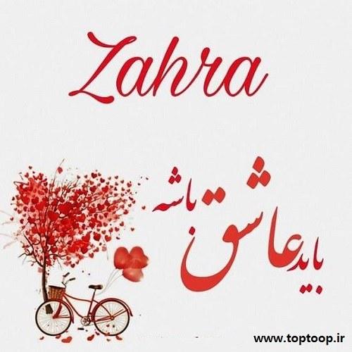 عکس نوشته اسم زهرا به انگلیسی