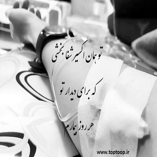 عکس نوشته مریضم حالم خوب نیست