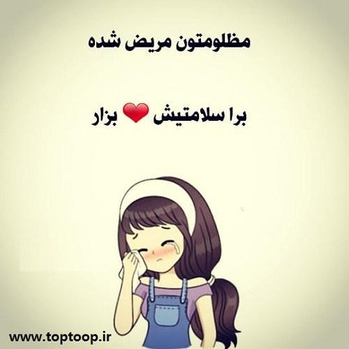 عکس نوشته مریضم