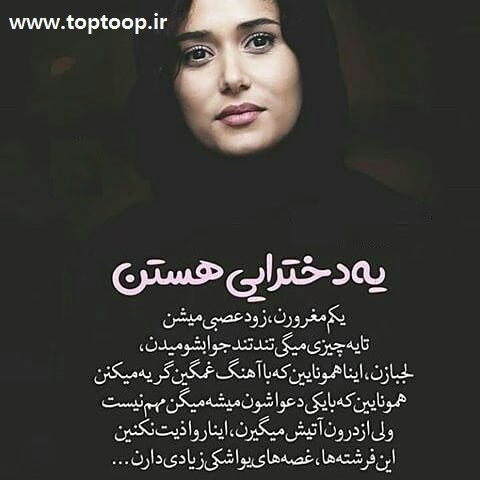 عکس نوشته برای دخترای شیطون
