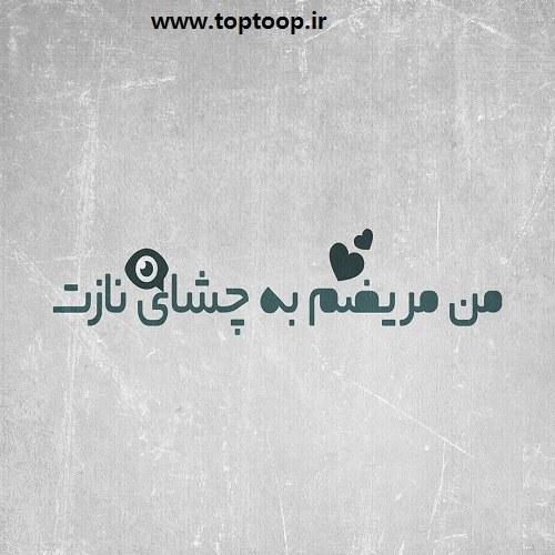 عکس نوشته مریضم به چشمای نازت