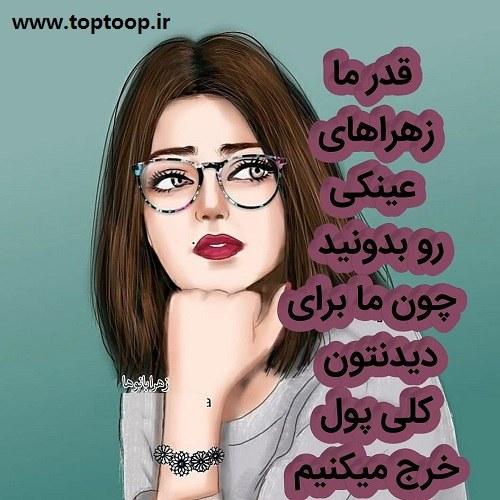 عکس نوشته اسم زهرا جدید