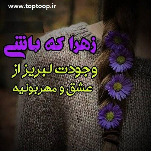 عکس نوشته زهرا برای پروفایل