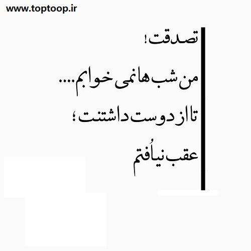 شعر درباره تصدق+ عکس نوشته