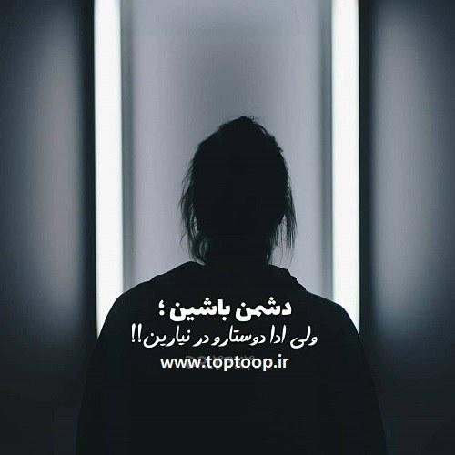 عکس نوشته دورویی دوستان
