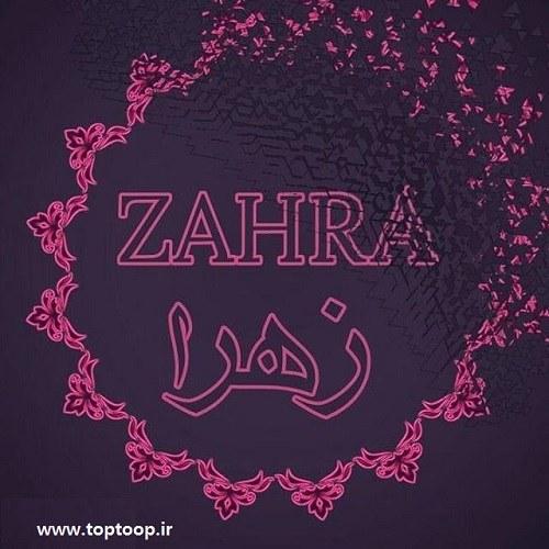 لوگوی اسم زهرا برای پروفایل