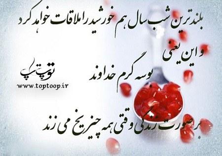اشعار شب یلدا