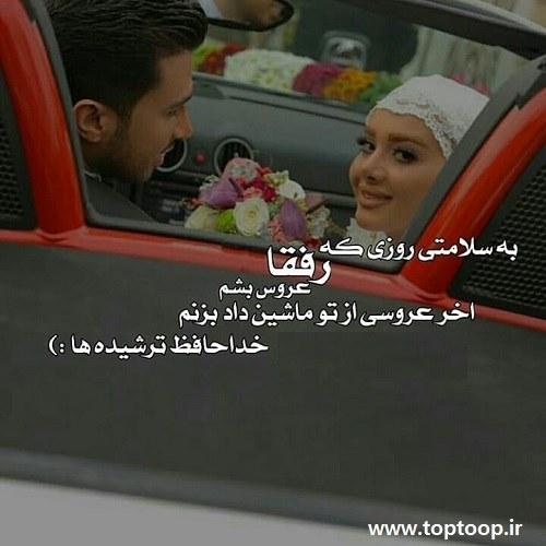 عکس نوشته ترشیده برای پروفایل
