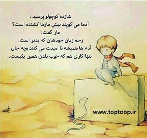 عکس نوشته شازده کوچلو