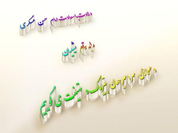 عکس نوشته تبریک ولات امام حسن عسگری