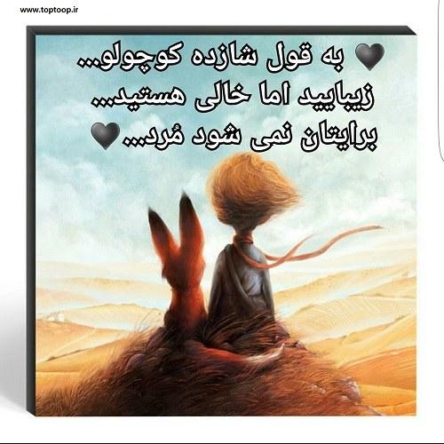 عکس نوشته از شازده کوچولو و روباه