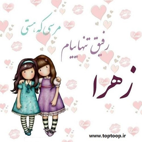عکس نوشته زهرا پروفایل