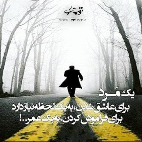 عکس نوشته یک عمر برای پروفایل