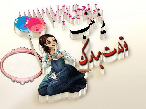 عکس تبریک تولد به دختر عمه + جملات کوتاه و صمیمانه