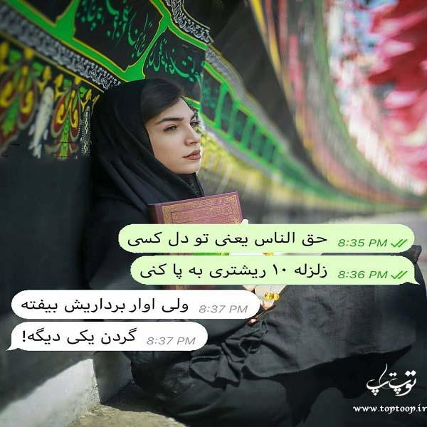 عکس نوشته حق الناس پروفایل