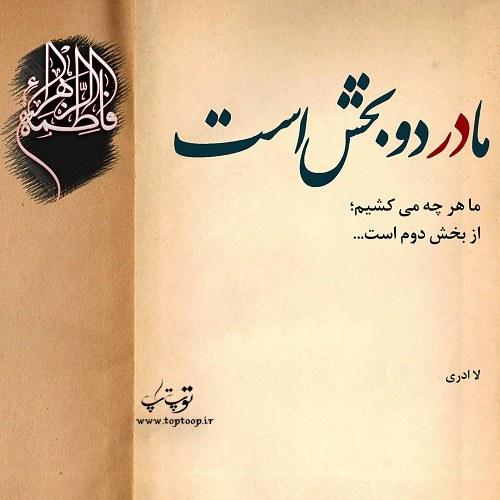 عکس نوشته مذهبی دلنشین