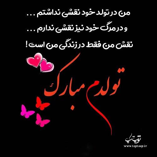عکس نوشته تولدم مبارک با متن احساسی