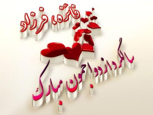 عکس نوشته فائزه و فرزاد (سالگرد ازدواجمون مبارک)