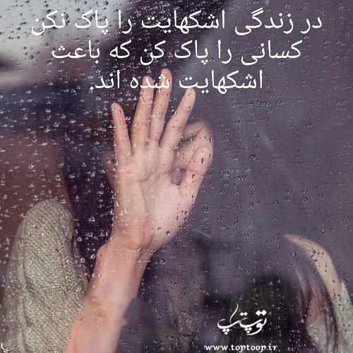 عکس نوشته اشکاتو پاک نکن