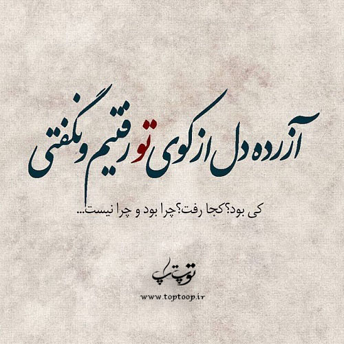 عکس نوشته آزرده دل