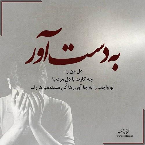 عکس نوشته های دلنشین و خاص از نجمه زارع