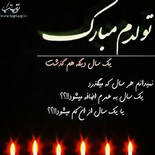 عکس تولدم مبارک + جملات معنی دار