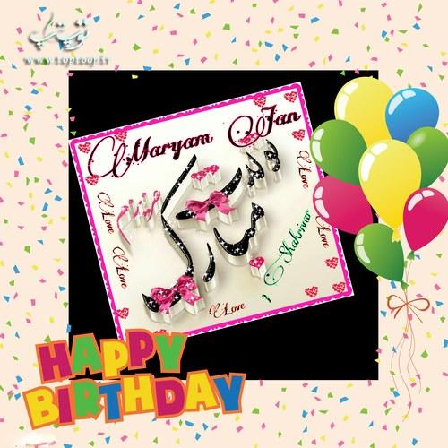 عکس نوشته تولدت مبارک 98 ، عکس پروفایل تبریک تولد 2019 ، عکس و متن تولد 1398 ، عکس های تبریک تولد به اعضای خانواده