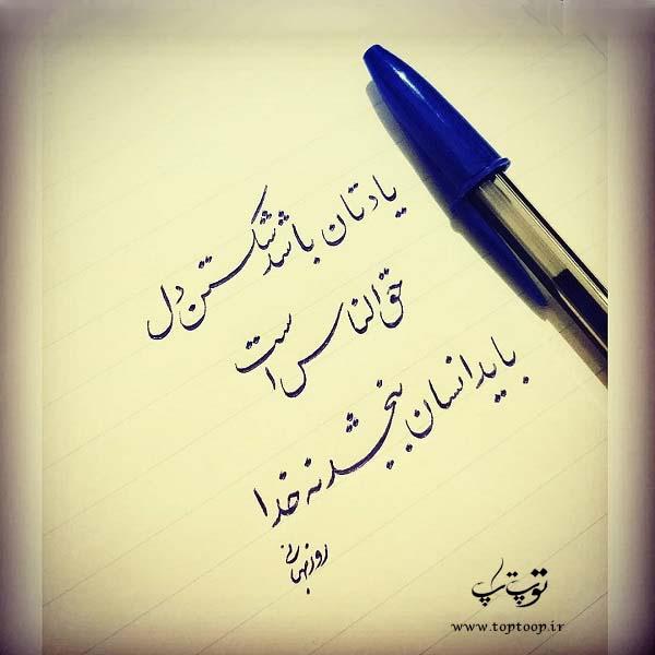 عکس نوشته حق الناس در شب قدر