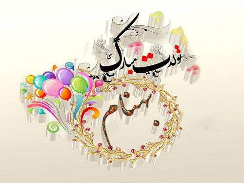 عکس پروفایل تولدت مبارک برای اسم های مختلف ایرانی 98 جدید