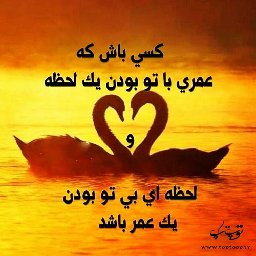 عکس نوشته یک عمر