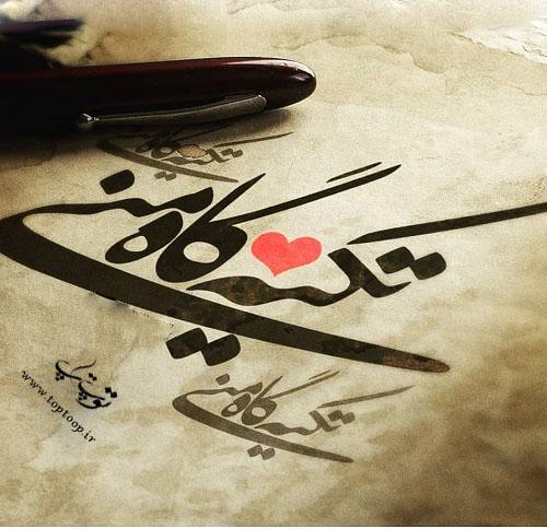 عکس نوشته تکیه گاهمی